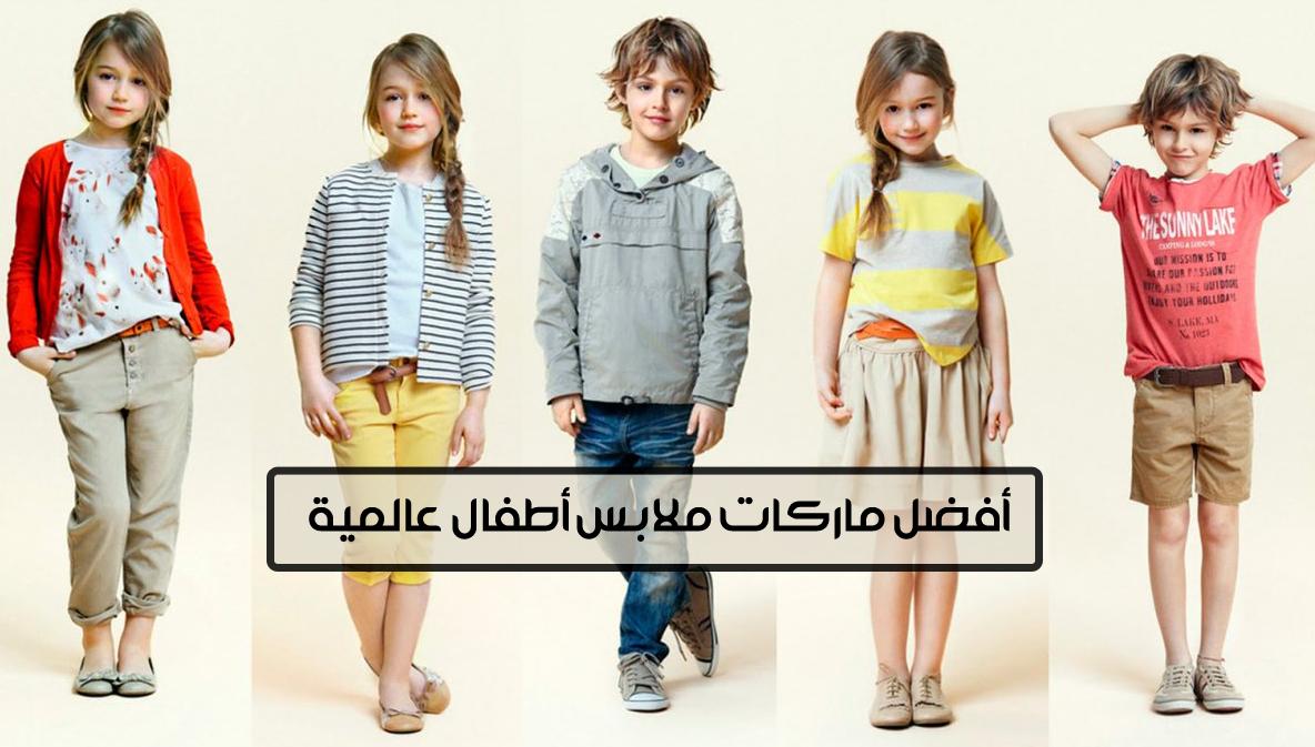 fe249ec3c أفضل ماركات ملابس أطفال عالمية - ترندز عرب