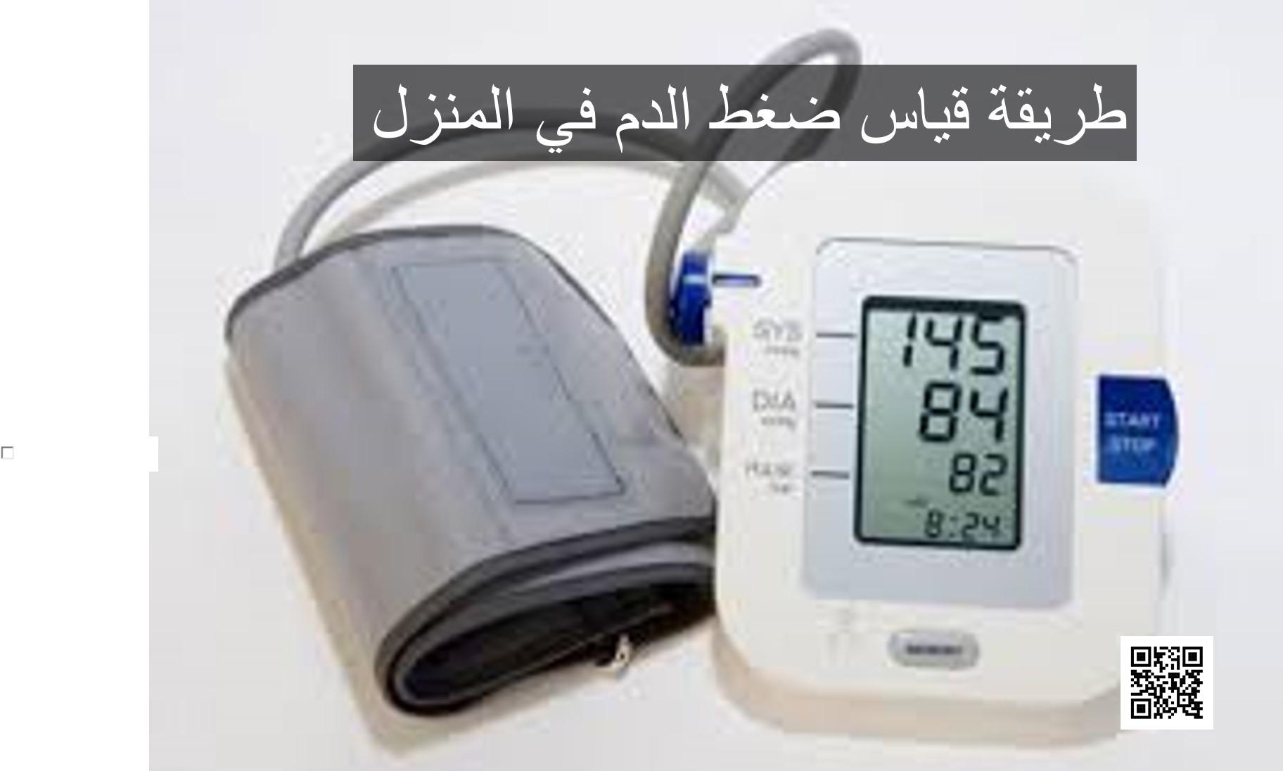 نيبو طاعون النموذج المبدئي ارقام ضغط الدم الطبيعي Dsvdedommel Com